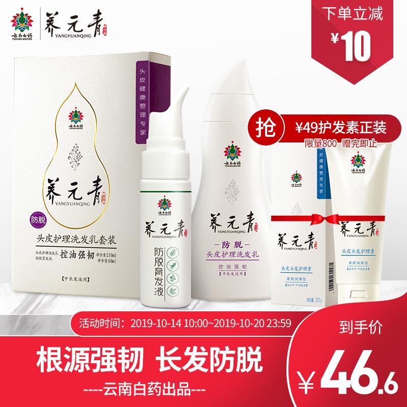云南白药养元青控油防脱洗发水增发强韧发丝套装长发用210+60ml