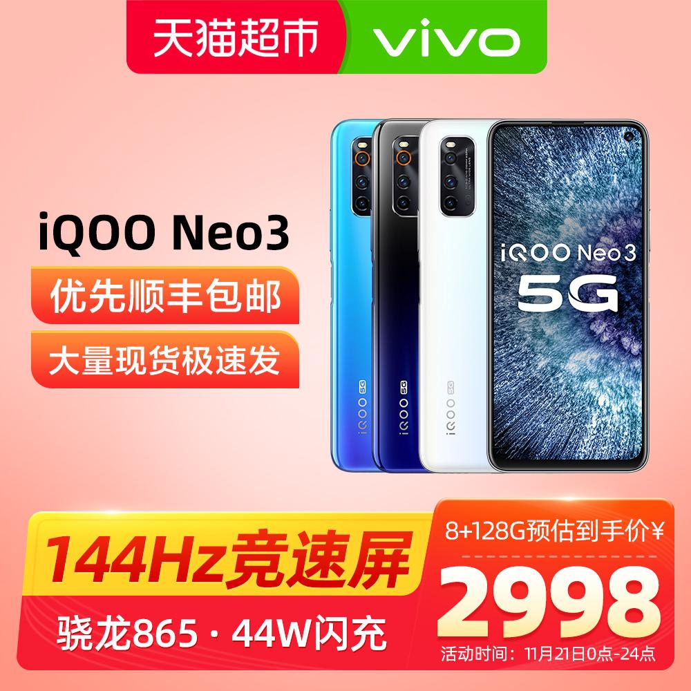 vivo iQOO Neo3双模5G骁龙865 官方正品 iqoonoe3 vivo neo3iq00