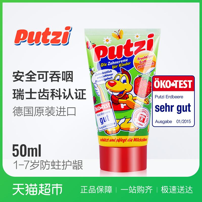 德国进口putzi1-3-6-7岁宝宝儿童牙膏50ml可吞咽?#20048;?#33609;莓味