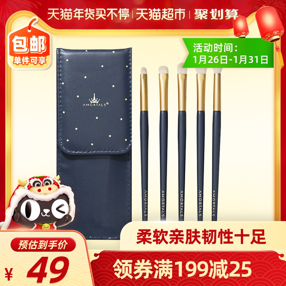 AMORTALS dazzling makeup brush eye shadow brush blending brush 5pcs/set cheap set super soft
