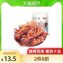 百草味鱿鱼须烧烤味80g休闲零食海味小吃即食海鲜包邮