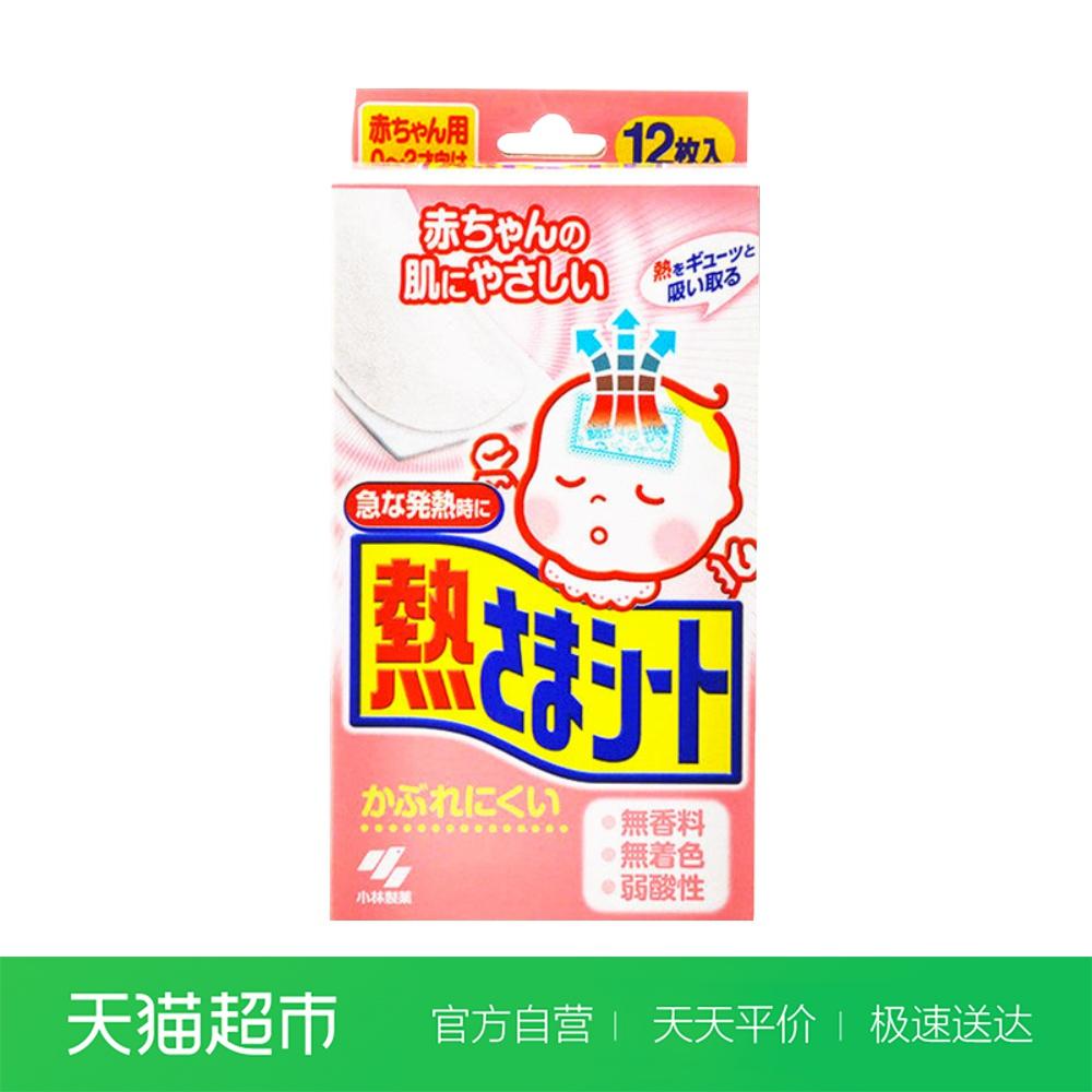 小林制药冰宝贴退散热贴降温贴散热贴婴儿用(12片)迅速降温