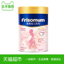 Official FRISO / mesuga imported mother's formula milk powder 900g
