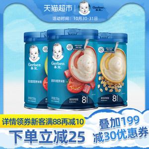 【直播】嘉宝米粉3段米粉蔬菜+牛肉+燕麦三罐 婴幼儿宝宝辅食高铁