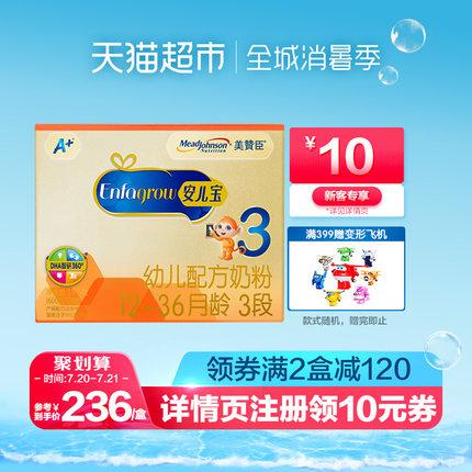 美赞臣安儿宝A+婴幼儿配方奶粉3段1800g/盒(1-3岁)
