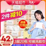 洁柔抽纸批发卫生纸餐巾纸面巾纸3层120抽20包整箱家用实惠装纸巾