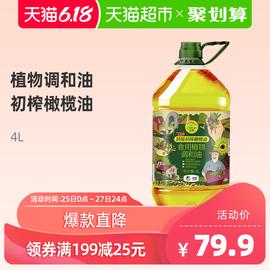 中粮初萃葵花橄榄调和油4L植物调和食用油含10%特级初榨橄榄油图片