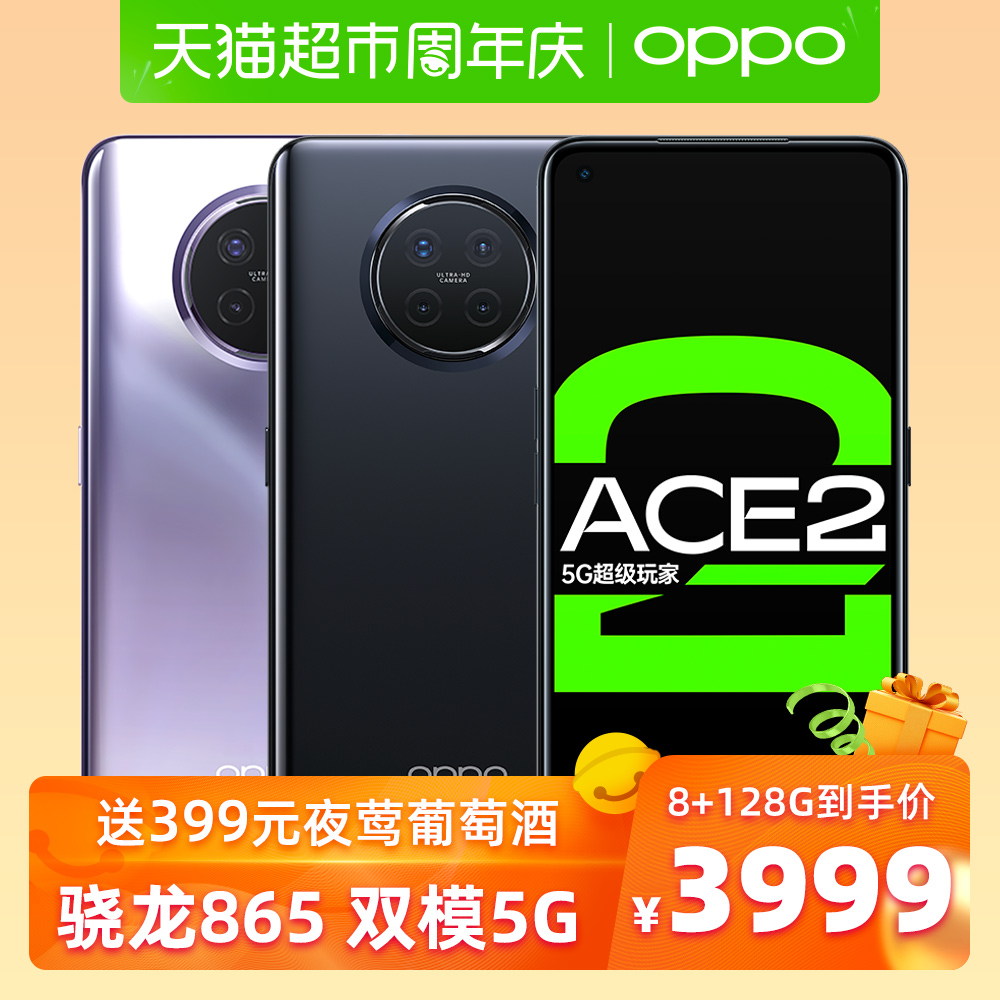 oppoace2全面屏闪充游戏智能手机865全网通骁龙5G双模Ace2OPPO