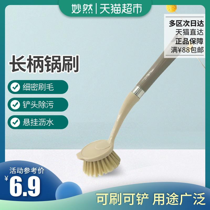 妙然长柄锅刷带铲头 家用锅刷厨房卫浴清洁圆形洗碗刷