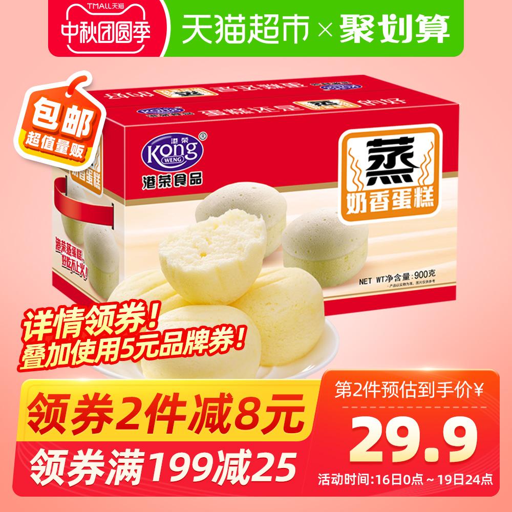 港荣蒸蛋糕奶香味面包整箱早餐营养学生零食速食懒人食品糕点礼盒