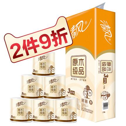 清风卷纸原木纯品3层270段10卷卷筒有芯卫生纸巾餐巾纸家庭装