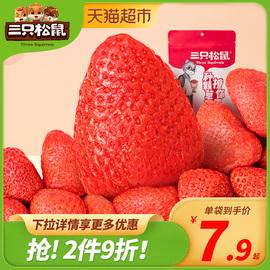 三只松鼠 草莓干88g办公室休闲零食蜜饯果脯水果干即食休闲零食图片