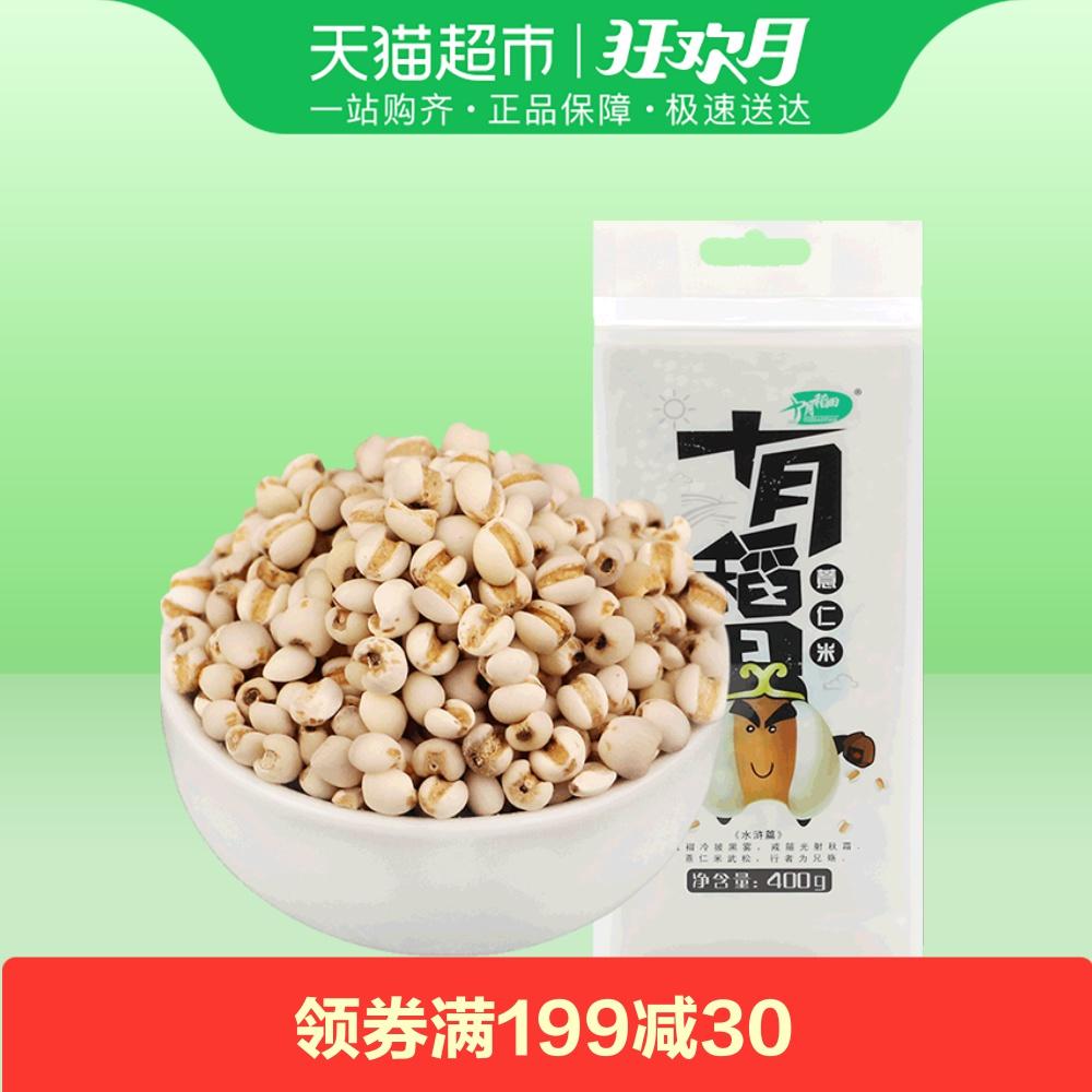 十月稻田薏仁米400g五谷杂粮 粗粮 红豆 薏米粥杂粮大米 粥米伴侣