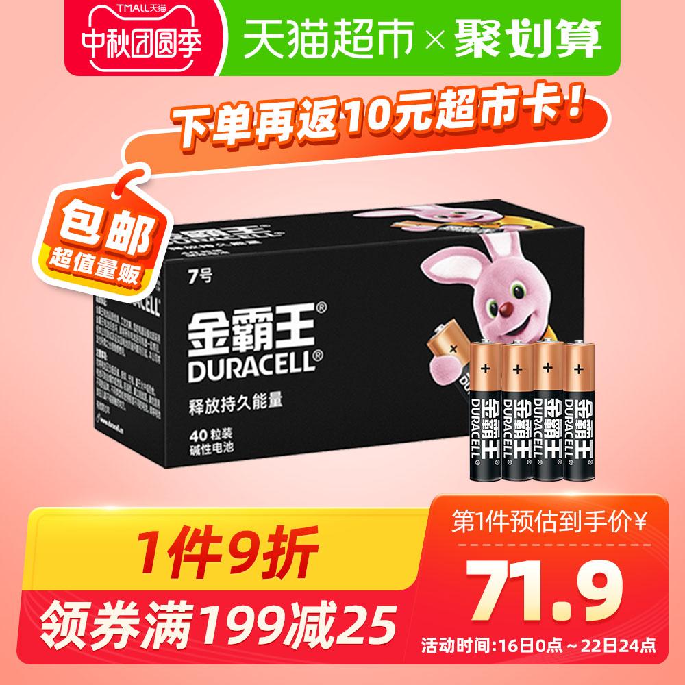 金霸王 AAA 7号电池碱性七号电池 40粒装 适用计算器玩具遥控器