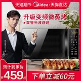 美的M1-L201B微波炉蒸烤箱一体家用智能全自动平板式变频小型光波