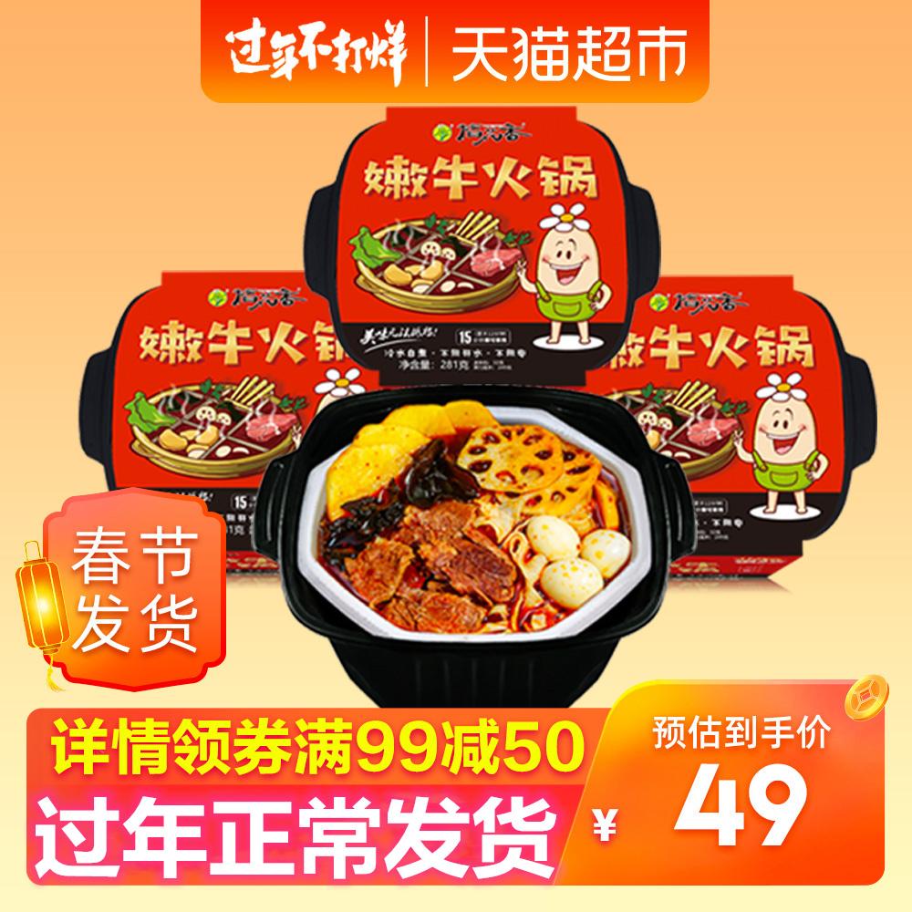【直播专属特惠】稻花香嫩牛肉火锅懒人自热麻辣烫即食小火锅3盒