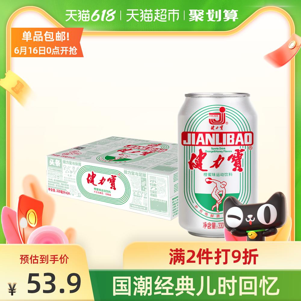 健力宝国潮经典罐橙蜜味运动碳酸饮料330ml×24罐整箱含优质蜂蜜