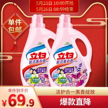 立白超洁薰衣香2.6 kg*2瓶洗衣液