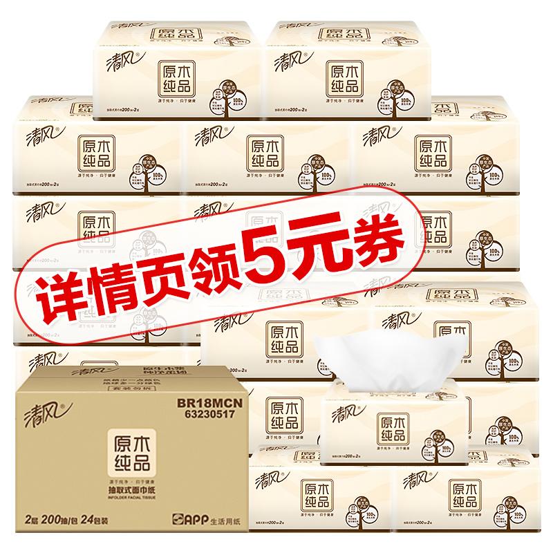 清风抽纸原木纯品2层200抽24包面纸巾卫生餐巾整箱批发