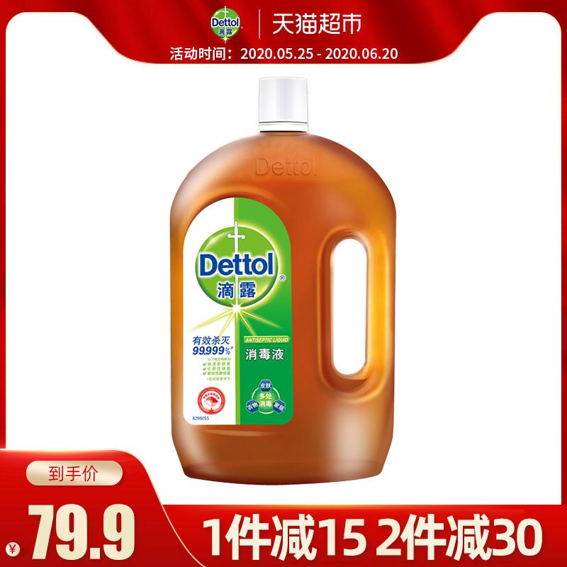 Dettol/滴露皮肤衣物家居消毒液1.8L 能有效杀灭99.999%细菌*