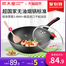 Cooking King Fried Pot 32cm Non-stick Fried Pot Oil-smokeless Fried Pot Gas Electromagnetic Furnace General Wood Delivery Shovel