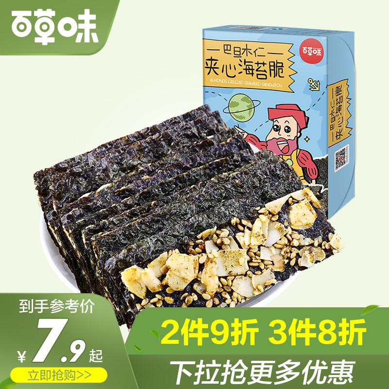 百草味巴旦木仁夹心海苔脆40g 即食休闲零食小吃美食