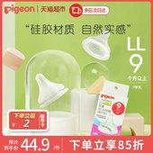 包邮Pigeon贝亲婴儿宽口硅胶奶嘴LL号2只装仿母乳自然实感9月