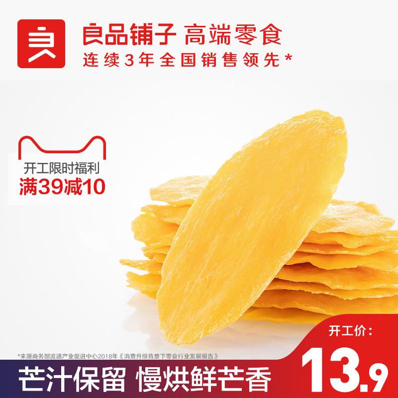 【良品铺子芒果干108g】休闲零食水果干 果脯果干小吃
