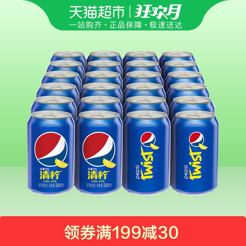 百事可乐清柠味 碳酸汽水饮料330ml*24罐百事出品