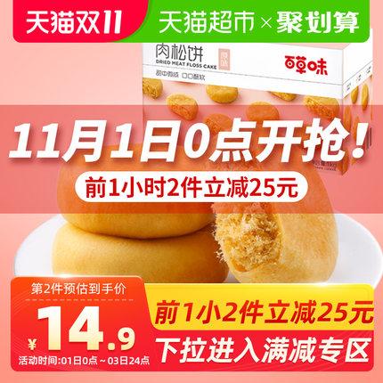 百草味肉松饼1kg蛋糕饼干糕点网红休闲零食小吃整箱特色美食食品