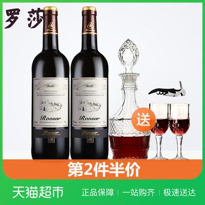 罗莎红酒法国原瓶进口送礼红酒罗莎田园干红葡萄酒2支装750ml*2