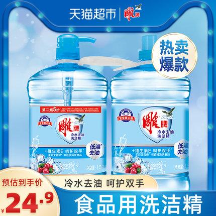 雕牌洗洁精冷水快洁去油1.5kg*2特惠装家用商用厨房清洁呵护双手