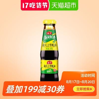 海天上等蚝油260g小瓶烧烤火锅蘸料拌陷凉拌炒菜调味品