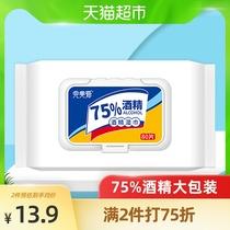 可爱多酒精湿巾75度原液酒精杀菌消毒湿纸巾80抽大包装家用特价