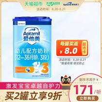 Aptamil愛他美經典版3段嬰幼兒配方奶粉13歲德國進口牛奶粉嬰兒