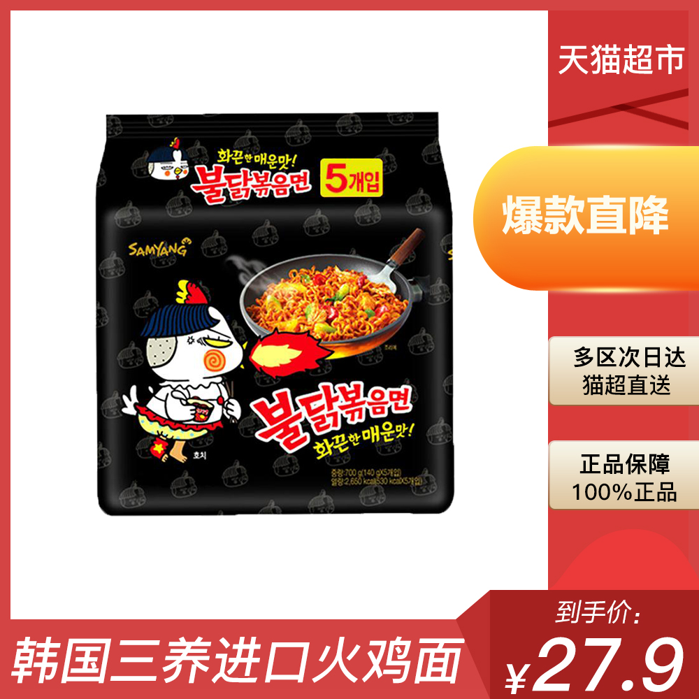 Samyang/三养韩国进口拉面火鸡面辣鸡肉味拌面140g*5方便面