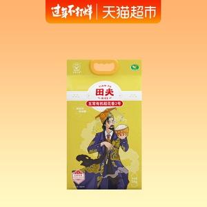 田夫五常有机稻花香2号大米5kg