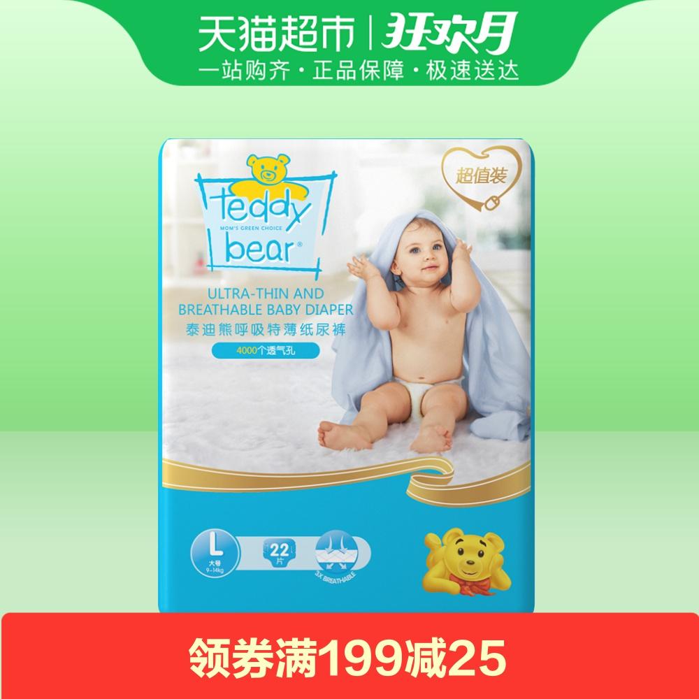 泰迪熊纸尿裤L22片轻薄透气男女婴儿尿不湿干爽尿裤非拉拉裤