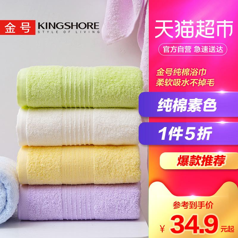 金号浴巾纯棉 吸水柔软洗澡毛巾素色1条装加大成人男女婴儿童家用满79.00元可用1元优惠券