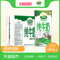 高钙低脂营养早餐纯牛奶盒24250ml高钙低脂奶伊利