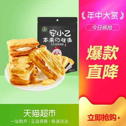 【详情领券】安小乙咸蛋黄牛轧夹心饼干100g代餐方块酥休闲零食
