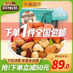 三只松鼠每日坚果750g30天休闲零食送礼礼盒混合干果大礼包小包装