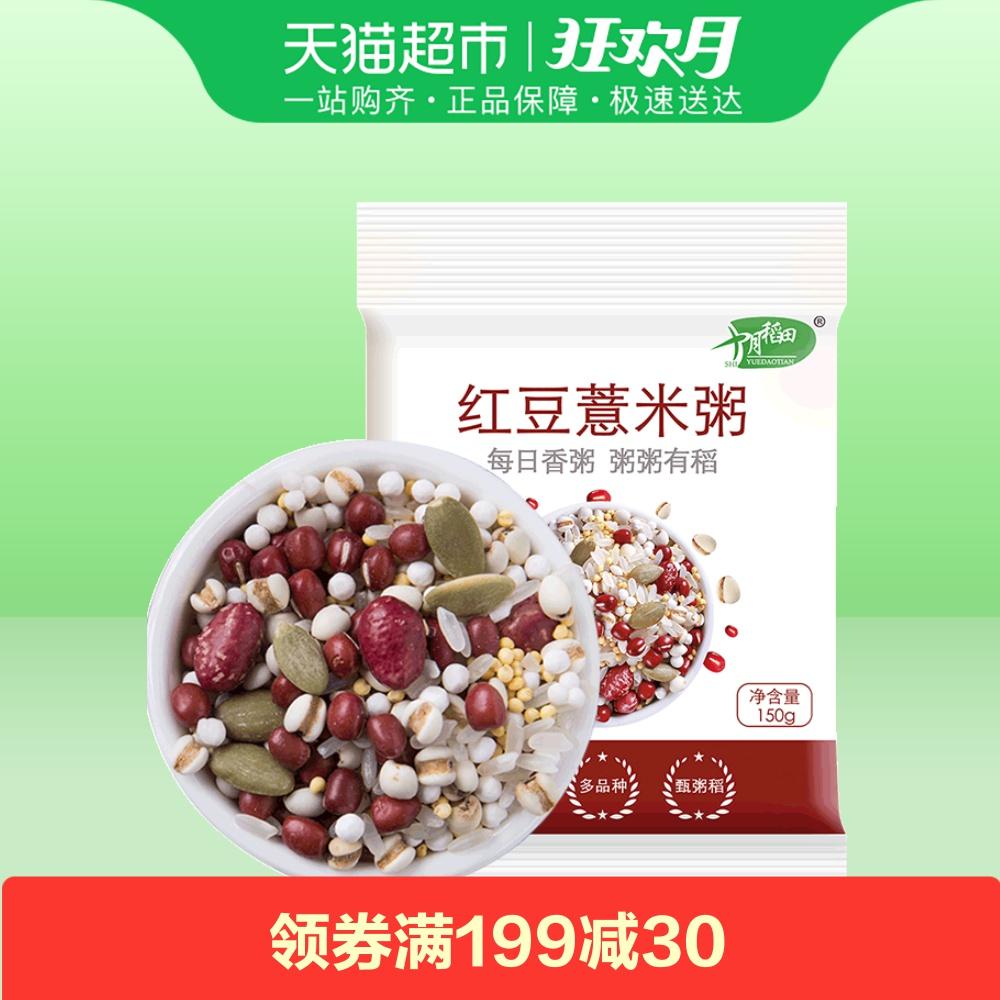 十月稻田红豆薏仁粥红豆薏仁米大黄米西米芸豆杂粮独立包装150g