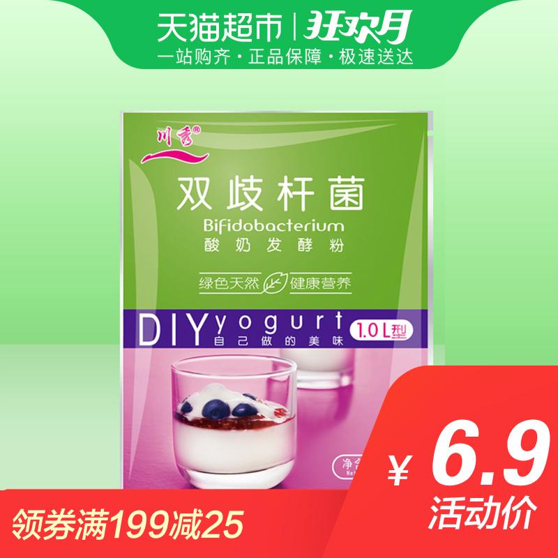 川秀酸奶发酵菌 双歧杆菌 酸奶发酵剂酸奶菌粉 1g*10