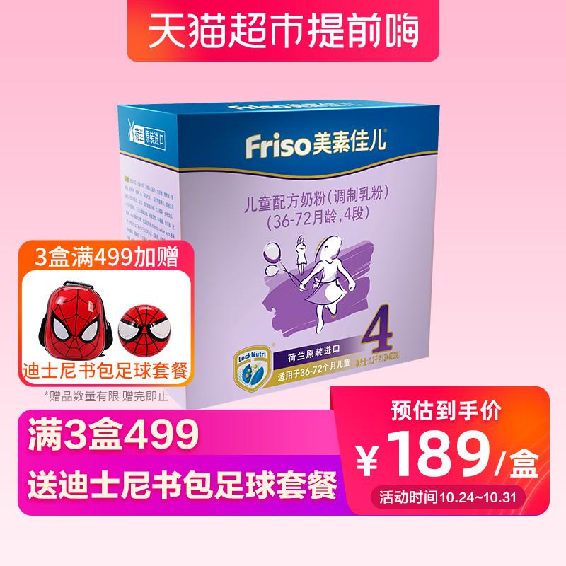 官方Friso/美素佳儿荷兰进口儿童配方奶粉4段盒装1200g(36-72月)