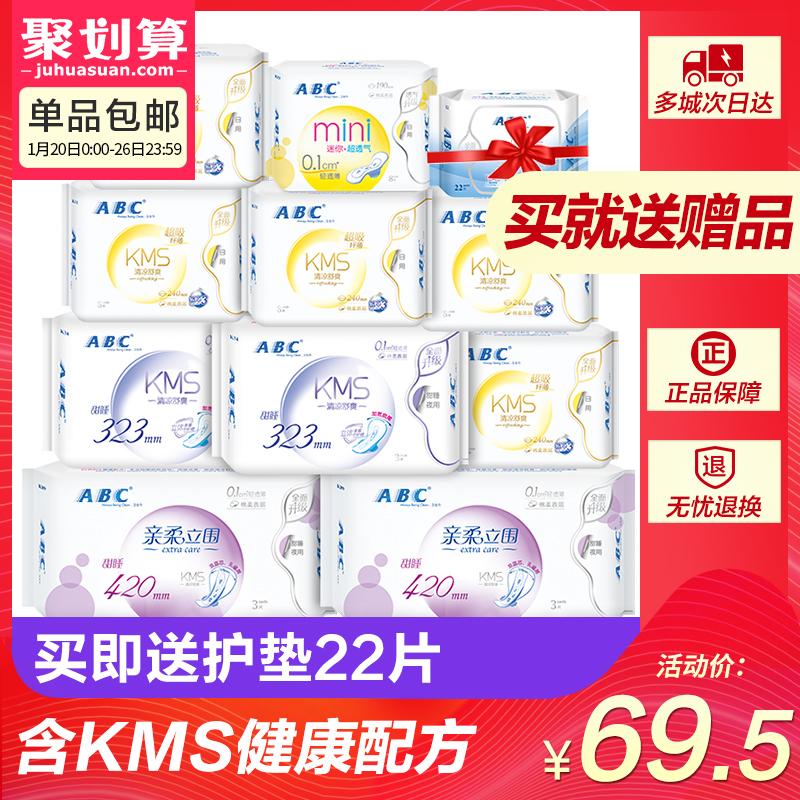 ABC卫生巾棉柔日用超长夜用姨妈巾周期组合套装10包 送护垫22片