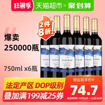 6瓶婚宴用酒西班牙进口红酒6支装爱之湾DOP级干红葡萄酒750ml