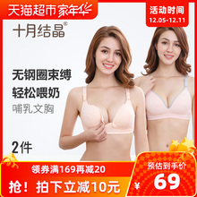 October crystal breast-feeding bra, pregnant women's underwear, no steel ring, pregnancy and lactation 2 sets