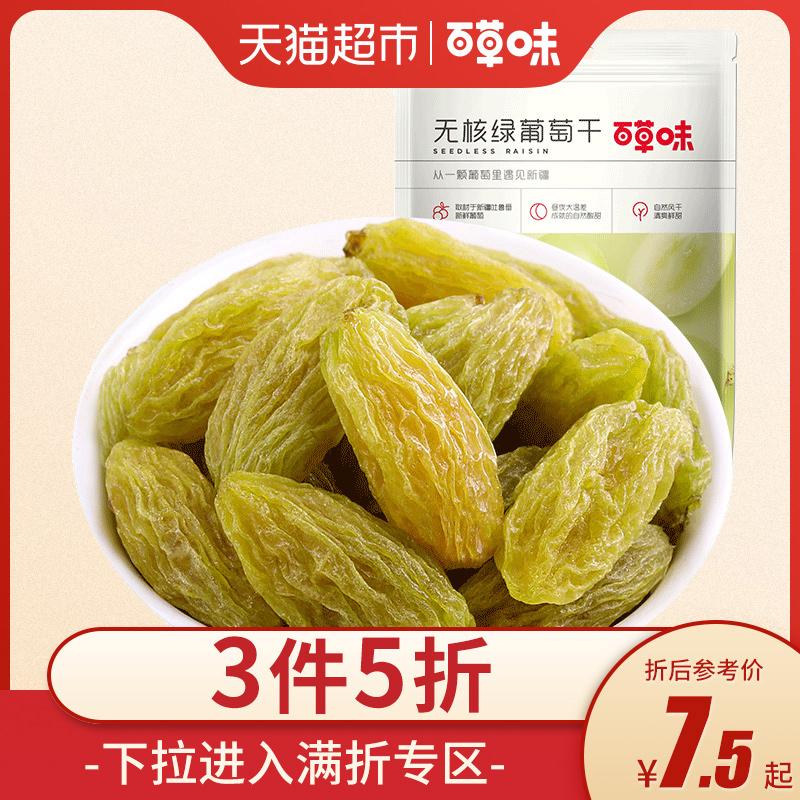 百草味无核白葡萄干100g 新疆特产果干蜜饯提子干小包装干果零食