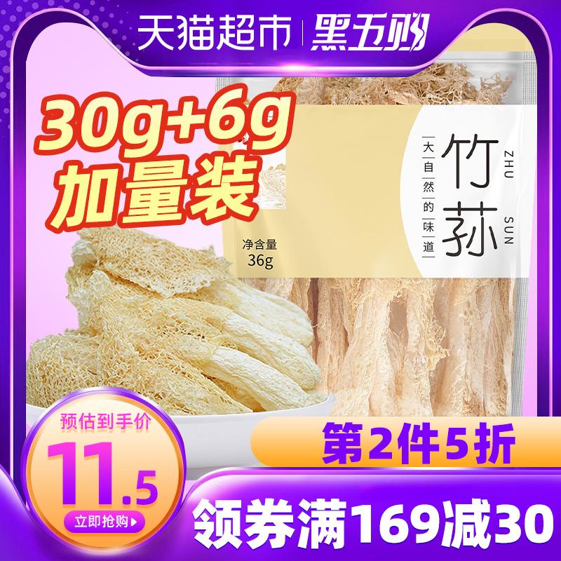 吉得利竹荪36g古田特产干货香菇竹笙短裙特级无硫非野生滋补菌菇